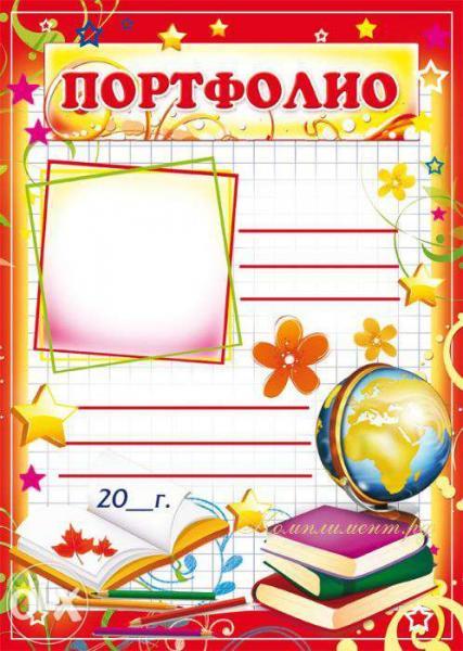 Шаблон портфолио для 1,2,3, 4 классов начальной школы: 16 страничек-заготовок в формате jpg мама в сети ред